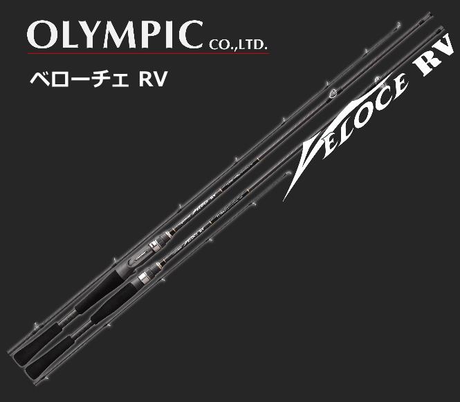 オリムピック グラファイトリーダー ベローチェ RV GLVRC-682M (ベイト) / バスロッド [お取り寄せ商品]