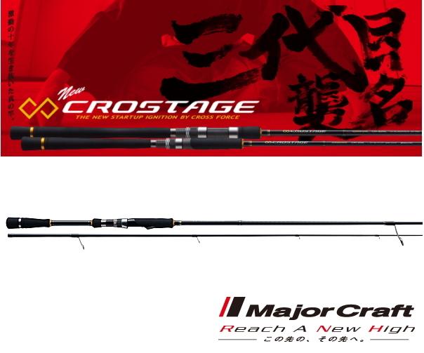 メジャークラフト 「三代目」 クロステージ ボートシーバス CRX-702M/S [お取り寄せ商品]