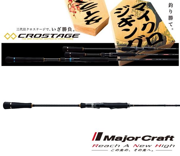 メジャークラフト 「三代目」 クロステージ マイクロジギング CRXJ-S742MJ/T (スピニングモデル) [お取り寄せ商品]