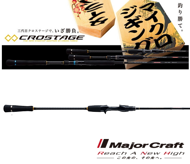 メジャークラフト「三代目」 クロステージ マイクロジギング CRXJ-B732MJ/T (ベイトモデル) [お取り寄せ商品]