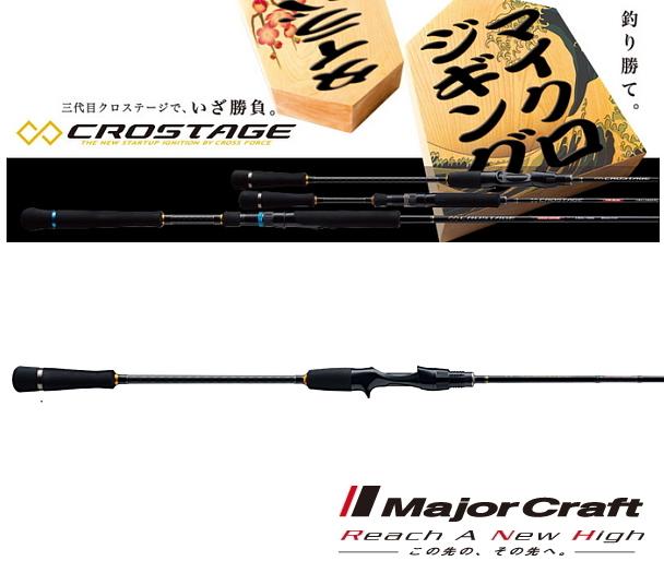 メジャークラフト「三代目」 クロステージ マイクロジギング CRXJ-B762MJ/S (ベイトモデル) [お取り寄せ商品]
