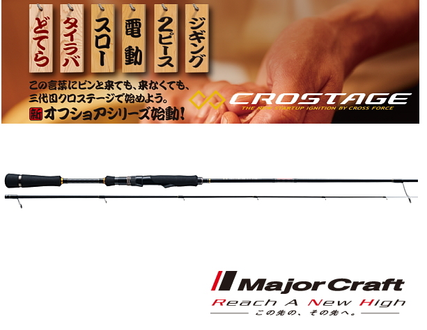 メジャークラフト 「三代目」 クロステージ ティップラン CRXJ-S682M/TE (お取り寄せ商品) (セール対象商品)