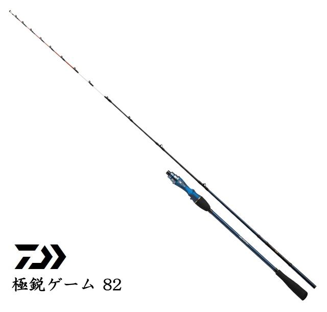 ダイワ 極鋭ゲーム 82 H-157AGS / 船竿 (O01) (D01)