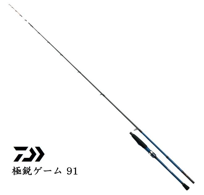 ダイワ 極鋭ゲーム 91 MH-スピニング165 AGS / 船竿 (O01) (D01)
