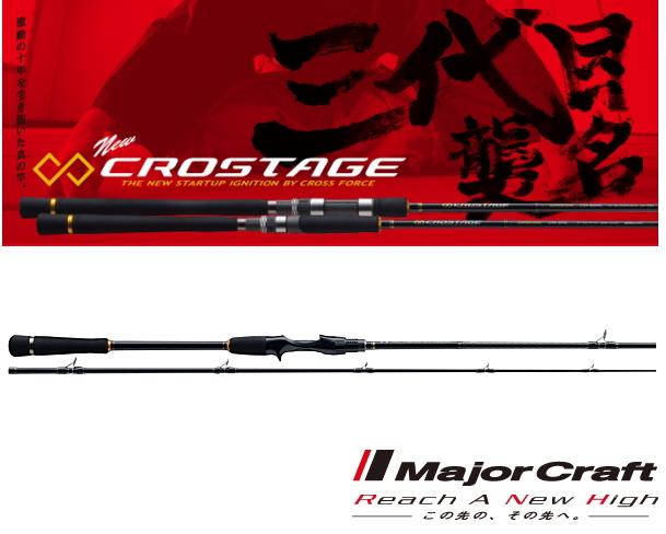 メジャークラフト 「三代目」 クロステージ タコ CRX-B662H/Taco (ベイトモデル) [お取り寄せ商品]
