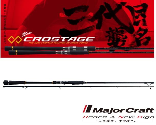 メジャークラフト 「三代目」 クロステージ タコ CRX-S762H/Taco (スピニングモデル) [お取り寄せ商品]