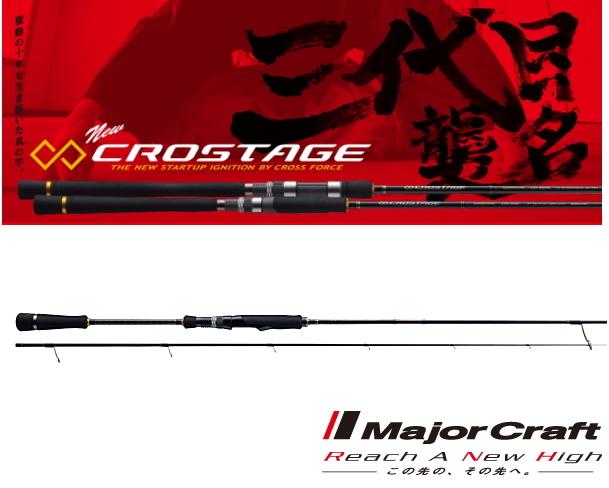 メジャークラフト 「三代目」 クロステージ 鉛スッテ CRXJ-S662M/NS (スピニングモデル) [お取り寄せ商品]