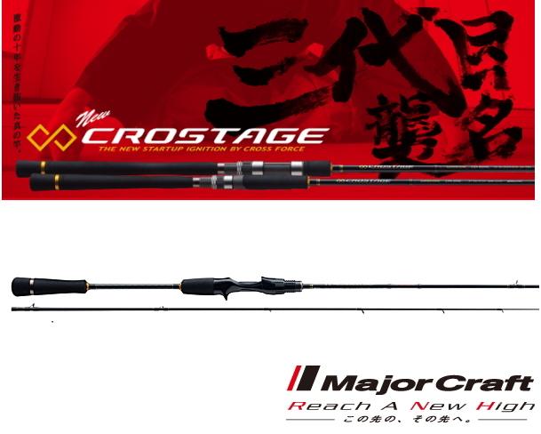 メジャークラフト 「三代目」 クロステージ 鉛スッテ CRXJ-B662M/NS (ベイトモデル) [お取り寄せ商品]