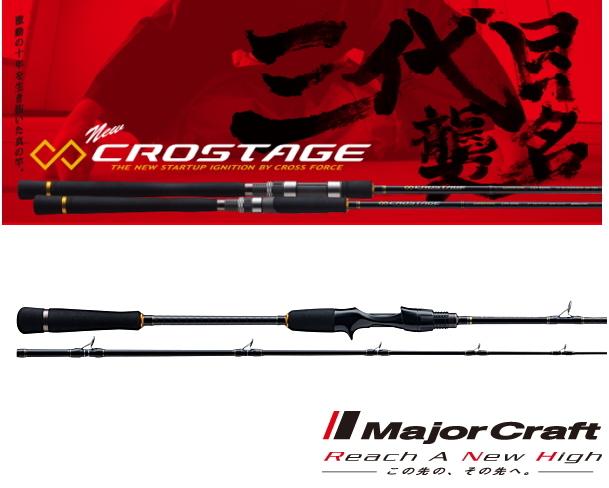 メジャークラフト 「三代目」 クロステージ 船蛸 CRXJ-B562H/Taco (ベイトモデル) / タコ竿[お取り寄せ商品]