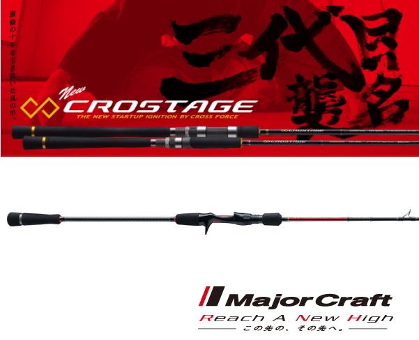 メジャークラフト 「三代目」 クロステージ 鯛ラバ CRXJ-B702MHTR/DTR (ベイトモデル) [お取り寄せ商品] (セール対象商品)