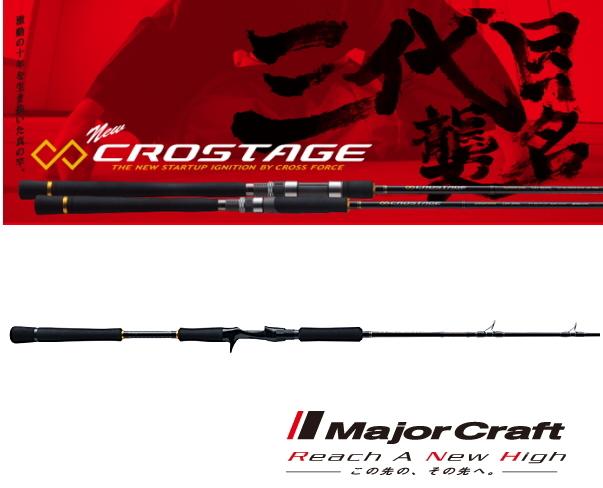メジャークラフト 「三代目」 クロステージ ジギング CRXJ-B602/3 (ベイトモデル) [お取り寄せ商品] (セール対象商品)