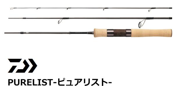 ダイワ ピュアリスト 53UL-3・V / トラウトロッド (D01) (O01) (セール対象商品)