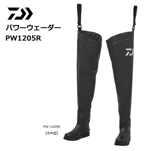 ダイワ パワーウェーダー PW-1205R S(24.0~24.5cm) (送料無料) / セール対象商品 (8/9(金)12:59まで)