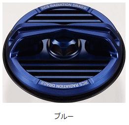 ダイワ / グローブライド SLPW RCS ラジエーション ドラグノブ2 ブルー(D01) (O01) (送料無料) (セール対象商品)