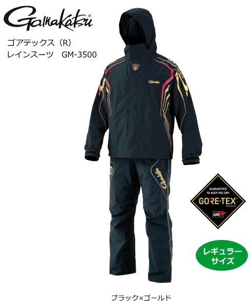がまかつ ゴアテックス (R) レインスーツ GM-3500 ブラック×ゴールド Sサイズ (お取り寄せ商品) / セール対象商品 (9/11(火)12:59まで)
