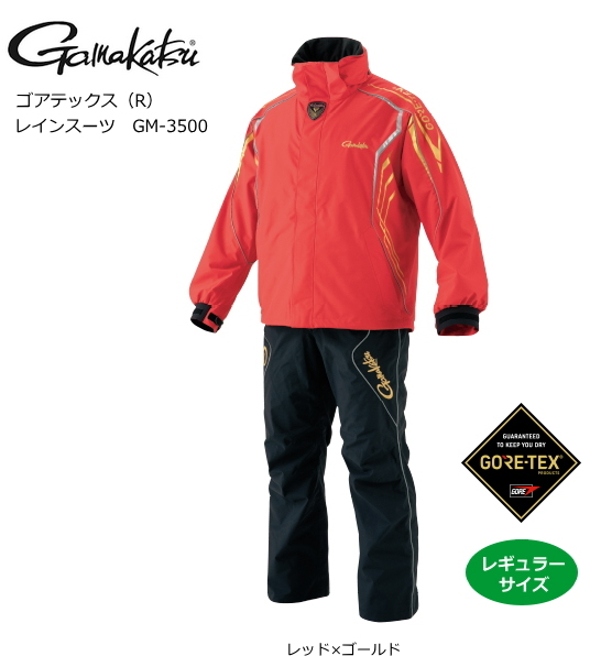 がまかつ ゴアテックス (R) レインスーツ GM-3500 レッド×ゴールド LLサイズ (お取り寄せ商品) (送料無料)