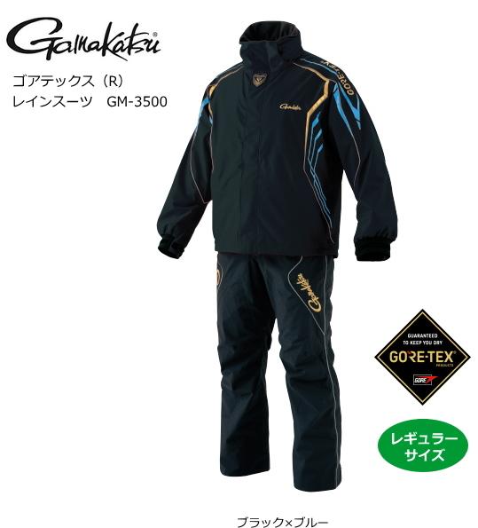 がまかつ ゴアテックス (R) レインスーツ GM-3500 ブラック×ブルー 3Lサイズ (送料無料) (お取り寄せ商品)
