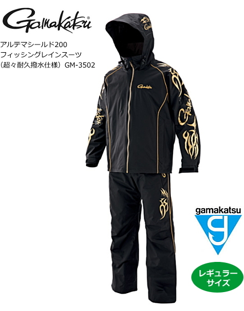 がまかつ アルテマシールド200 フィッシング レインスーツ (超々耐久撥水仕様) GM-3502 ブラック 3Lサイズ (送料無料) (お取り寄せ商品)
