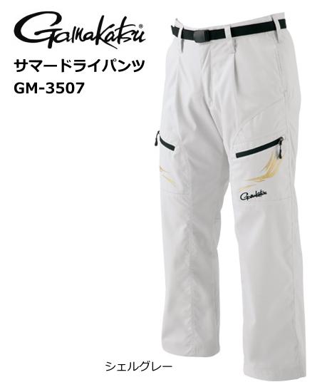 がまかつ サマードライパンツ GM-3507 シェルグレー Lサイズ (送料無料)