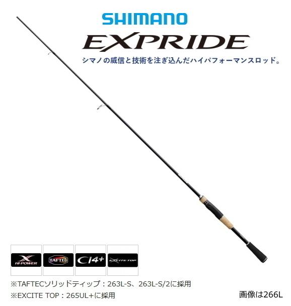 シマノ エクスプライド 262UL-S/2 (スピニング) / バスロッド