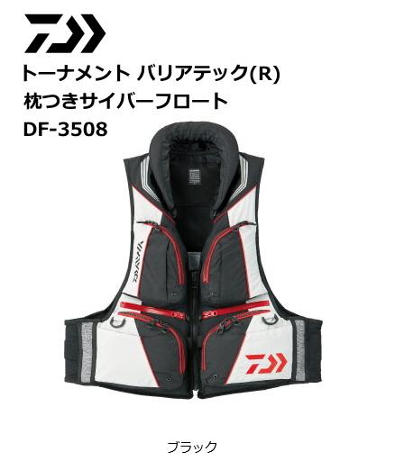 ダイワ トーナメント バリアテック(R) 枕つきサイバーフロート DF-3508 ブラック 2XL(3L)サイズ / 救命具