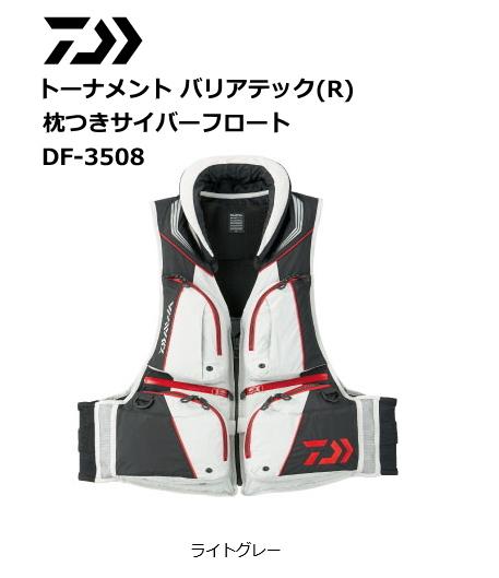 ダイワ トーナメント バリアテック(R) 枕つきサイバーフロート DF-3508 ライトグレー Lサイズ / 救命具 (O01) (D01) / セール対象商品 (3/4(月)12:59まで)