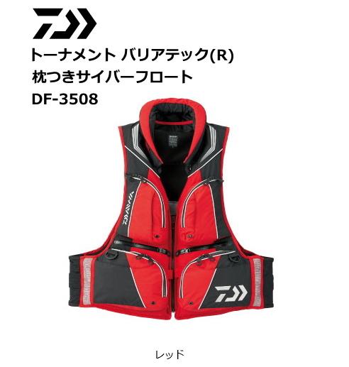 ダイワ トーナメント バリアテック(R) 枕つきサイバーフロート DF-3508 レッド Lサイズ / 救命具