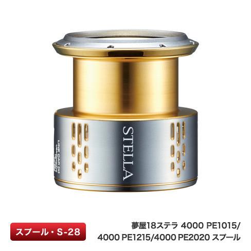 シマノ 夢屋 18 ステラ 4000 PE1015 スプール (送料無料) (S01) (O01)
