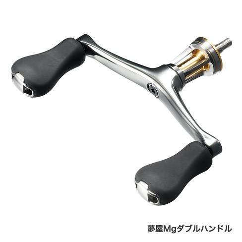 シマノ 夢屋 Mg ダブルハンドル 45mm (送料無料) (S01) (O01)