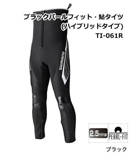 (セール 40%OFF) シマノ ブラックパールフィット・鮎タイツ(ハイブリッドタイプ) TI-061R SBサイズ (送料無料)