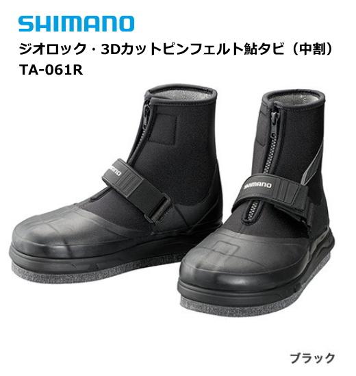 シマノ ジオロック・3Dカットピンフェルト鮎タビ(中割) TA-061R LLサイズ / 鮎友釣り用品 (送料無料)