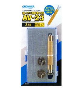 オーナー 鮎イカリ用鈎巻き器 AV-23 (3本錨専用) (お取り寄せ商品) (メール便可)