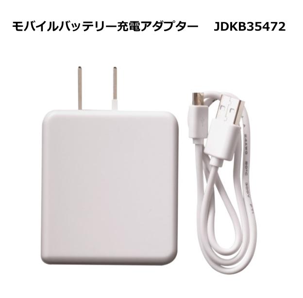 期間限定割引セール開催中 3月16日 お気にいる 火 12:59まで サンライン モバイルバッテリー充電アダプター 店内全品対象 JDKB35472 セール対象商品 お取り寄せ