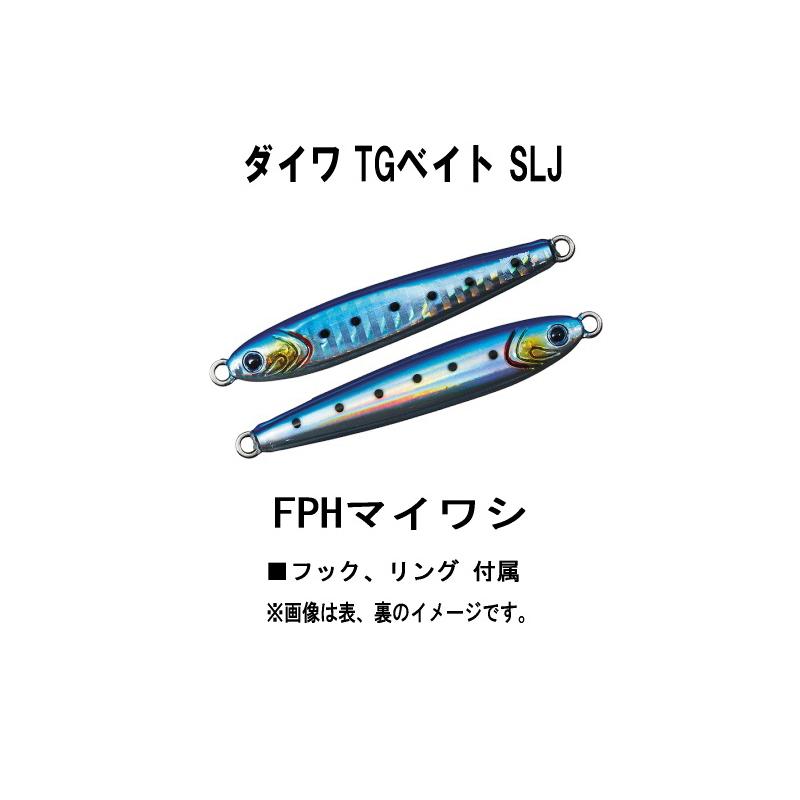 流行 スーパーライトジギング対応 専用フック付き仕様のTGベイト メール便対応 ダイワ FPHマイワシ SLJ 60g 正規取扱店 TGベイト