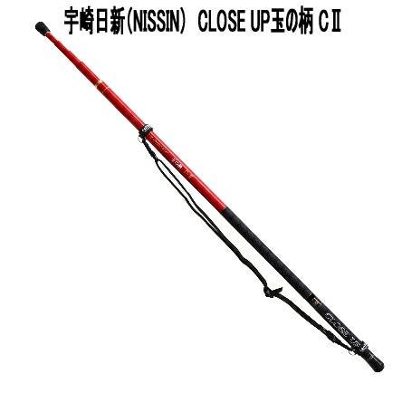 宇崎日新 (NISSIN) CLOSE UP 玉の柄 C2 500 5005