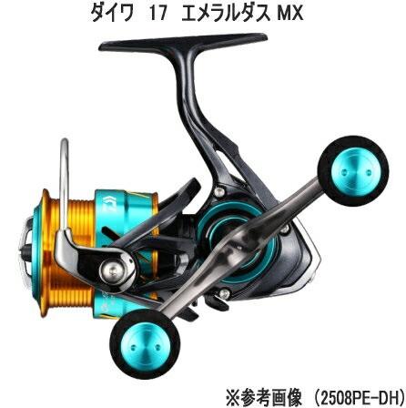 ダイワ 17 エメラルダス MX 2508PE‐DH ダブルハンドル [17 EMERALDAS MX スピニングリール]
