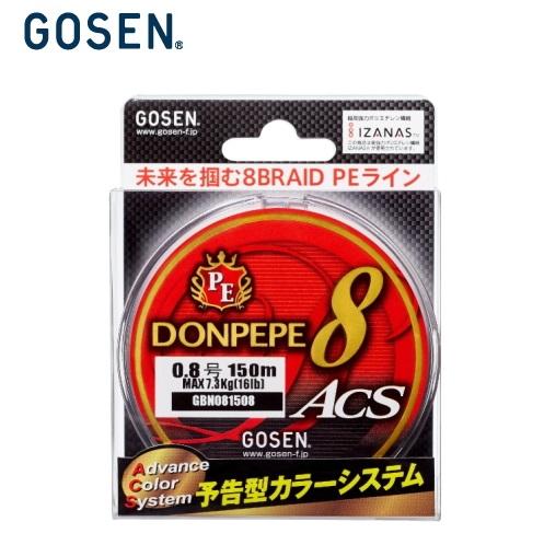 DONPEPE ACSから8BRAID 8本組 が登場 メール便対応 GOSEN ゴーセン GBN0815 150m ACS 激安格安割引情報満載 ドンペペ8 0.8号 PEライン 即日出荷