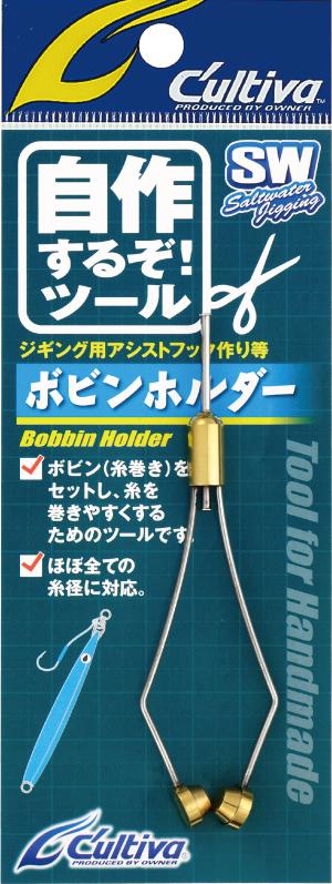 ジギング用アシストフック作り等 全品送料無料 メール便対応 オーナー ボビンホルダー 自作するぞ 日本全国 送料無料 8942 C'ultiva OWNER ツール