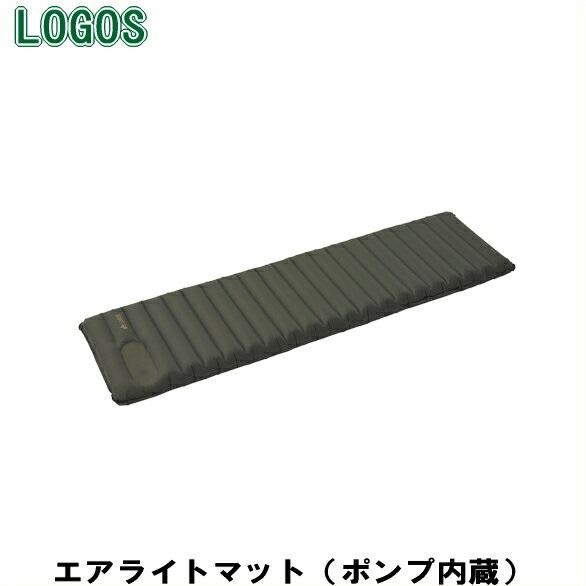 LOGOS 72884410(ロゴス) エアライトマット(ポンプ内蔵)