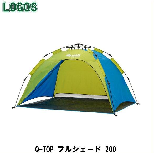 LOGOS 71600503(ロゴス) Q-TOP フルシェード 200