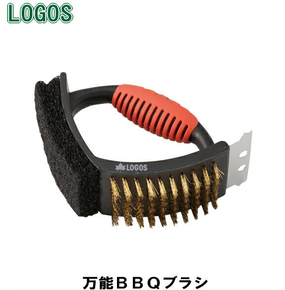 1つで万能 BBQの必需品 LOGOS アウトレット 正規認証品!新規格 81338120 万能BBQブラシ ロゴス