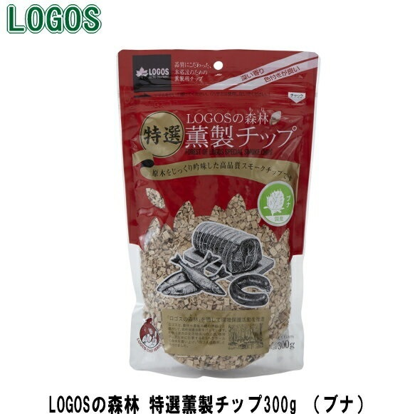 実物 原木をじっくり吟味した高品質スモークチップです LOGOS 81066204 ロゴス オンラインショップ LOGOSの森林 特選薫製チップ300g ブナ
