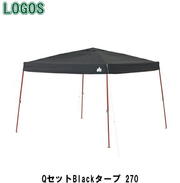LOGOS 71661013(ロゴス) QセットBlackタープ LOGOS QセットBlackタープ 71661013(ロゴス) 270, 北葛飾郡:178769fa --- data.gd.no
