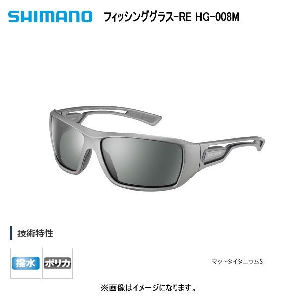 シマノ フィッシンググラス-RE HG-008M マットタイタニウムS(スモーク) 偏光グラス