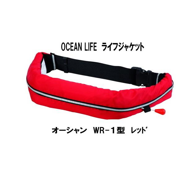 オーシャンライフ 自動膨張式 救命衣 ライフジャケット ウエストタイプ WR-1 型 TYPE A レッド 桜マーク(承認マーク)有り