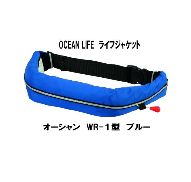 オーシャンライフ 自動膨張式 救命衣 ライフジャケット ウエストタイプ WR-1 型 TYPE A ブルー 桜マーク(承認マーク)有り