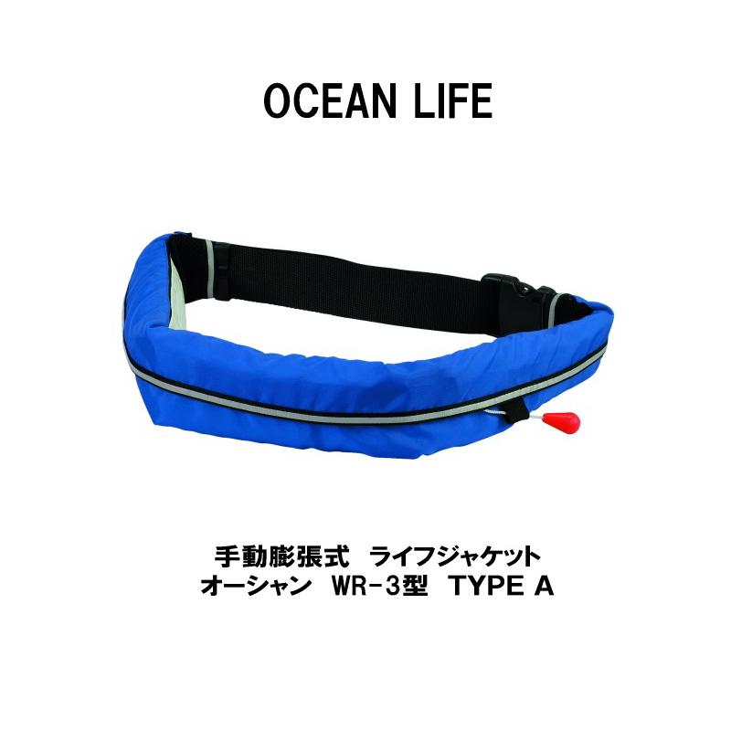 オーシャンライフ 手動膨張式 ライフジャケット 救命衣 ウエストタイプ WR-3 型 TYPE A ブルー 桜マーク(承認マーク)有り