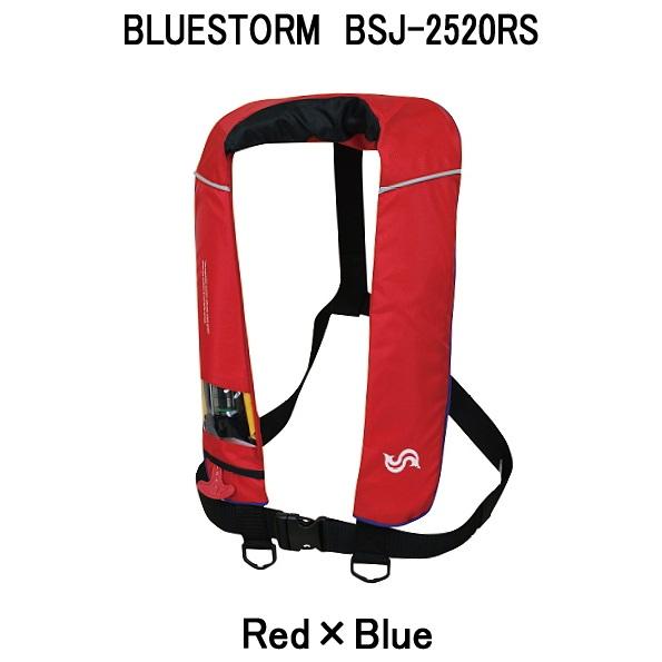 BLUESTORM 水感知機能付 膨脹式ライフジャケット BSJ-2520RS レッド×ブルー Type-A 桜マーク(承認マーク)有り