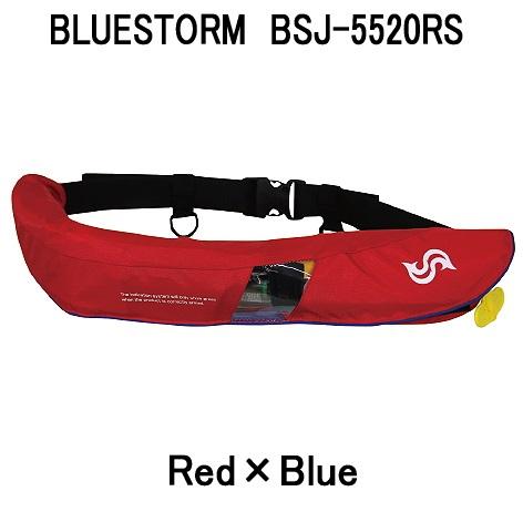 BLUESTORM 水感知機能付 膨脹式ライフジャケット BSJ-5520RS レッド×ブルー Type-A 桜マーク(承認マーク)有り
