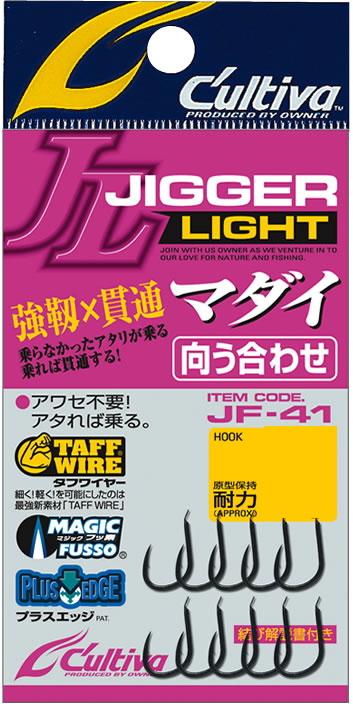 大特価 アワセ不要 アタれば乗る 在庫処分 メール便対応 オーナー 向こう合わせ JF41 10号 ジガーライトマダイ